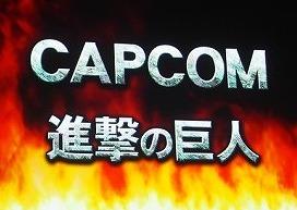 カプコン、「進撃の巨人」のアーケードゲーム化を発表! この夏さらなる情報が公開!!
