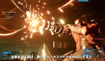 「FF7リメイク」 E3出展版システム解説映像が公開!