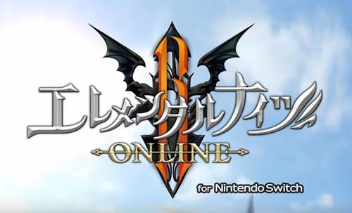 「エレメンタルナイツオンライン」 Switch版が絶賛開発中!2018年夏配信予定
