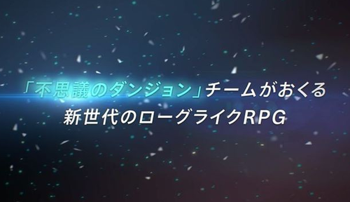 【速報】スパチュン、『不思議のダンジョン』チーム 完全新作発表きたあああぁぁぁっ!!!