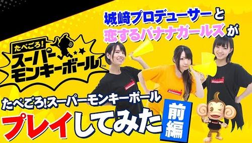 Switch/PS4「たべごろ!スーパーモンキーボール」プレイ動画『城﨑Pと恋するバナナガールズがプレイしてみた』が公開!