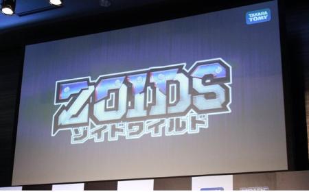 【速報】12年ぶり完全新作「ゾイドワイルド」発表!2018年6月より展開、Switchでゲーム化決定!!