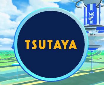 【悲報】TSUTAYA、ポケモンGOのスポンサー契約を終了 ジムやポケストップを消去