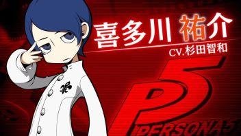 3DS「ペルソナQ2 ニューシネマラビリンス」キャラクターPV『喜多川祐介』が公開!
