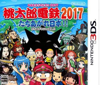 3DS「桃太郎電鉄2017」 最新スクリーンショットが公開!見やすいグラフィックで正当進化、お馴染みのボンビーや銀次もいるぞ!!