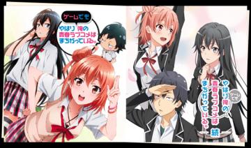 【速報】「俺ガイル」シリーズ2タイトルをまとめたソフトがPS4で10/26発売決定!!