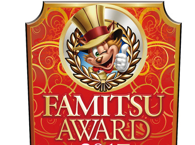 【速報】ファミ通アワード2017ゲームオブザイヤー、『ゼルダBotW』と『ドラクエ11』がダブル受賞!!