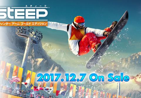 「STEEP Road to the Olympics」待望の拡張パック PS4版12/7、XBOXONE版は配信開始!ローンチトレイラーが公開