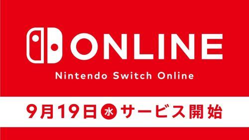 【速報】「Nintendo Switch Online」正式スタート日が9月19日に決定!!