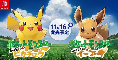 【郎報】「ポケモン ピカ・ブイ」発売3日間で66.4万本を販売、Switch本体の週販台数は18万台越え達成!!