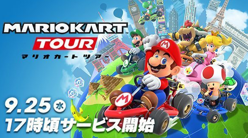 片手で遊べるマリオカート 任天堂新作アプリ「マリオカート ツアー」がついに本日配信開始!!