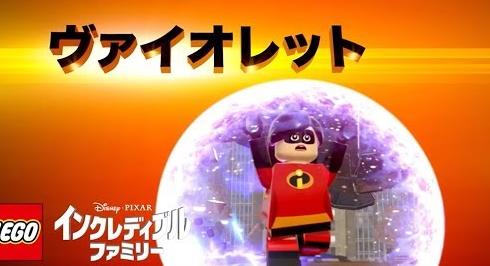 Switch/PS4「レゴ インクレディブル・ファミリー」 キャラクタートレイラー『ヴァイオレット』編が公開!