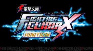 「電撃文庫 FIGHTING CLIMAX IGNITION」 TGS CS版直撮りプレイムービーが公開!