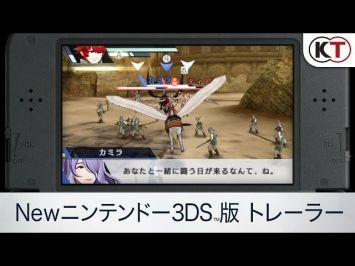 NS/3DS「ファイアーエムブレム無双」 Newニンテンドー3DS版トレーラー公開
