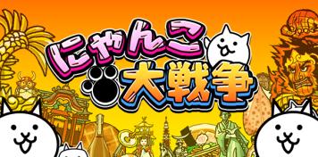 【朗報】3DSで50万本売れた『にゃんこ大戦争』がSwitchで発売決定キタ━━━(゜∀゜)━━━ッ!!