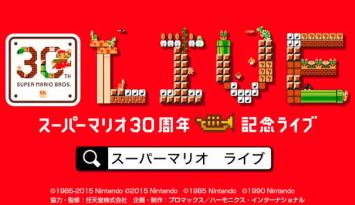 「スーパーマリオブラザーズ」30周年記念ライブのリハーサル映像が公開!