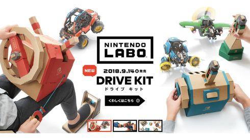 180727_nintendo_labo_toy_con_03_drive_kit_1-w1280