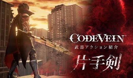 PS4「コードヴェイン」武器紹介PV「片手剣」が公開!9/27発売