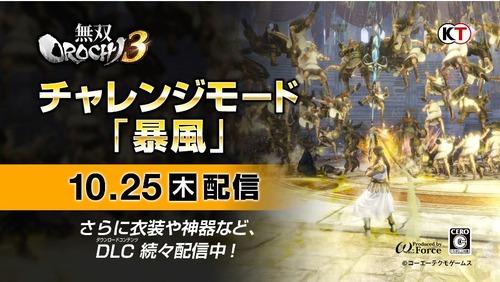 「無双OROCHI3」 DLC チャレンジモード『暴風』紹介映像が公開!