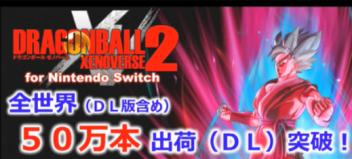 Switch版「ドラゴンボールゼノバース2」、全世界出荷50万本突破!!