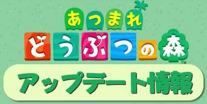 【チェック】「あつまれ どうぶつの森」無料アップデートは明日3月18日より配信!!