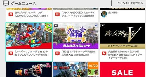 Switchの「ゲームニュース」とかいうクッソ有能な機能wwww