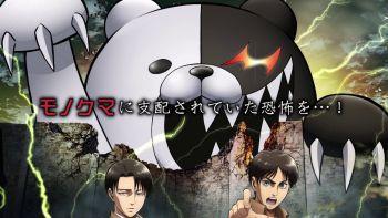 3DS「進撃の巨人2~未来の座標~」 が「ダンガンロンパ」とコラボ!超大型モノクマが襲来するコラボ紹介ムービーが公開!!