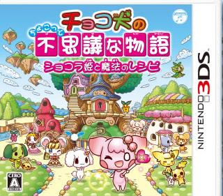 かわいい!3DS「チョコ犬(仮)」の正式タイトルが「チョコ犬のちょこっと不思議な物語 ショコラ姫と魔法のレシピ」に決定、発売日は10月9日!!