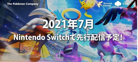 【速報】「ポケモンユナイト」最新情報発表!Switch版が7月に先行配信、Switch/スマホ向けのチーム戦略バトルゲーム