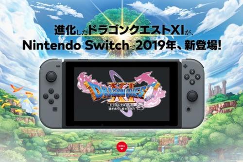 スクエニ「進化したドラゴンクエストXIが、Nintendo Switchで2019年、新登場!」←クッソ、ワクワクするwww
