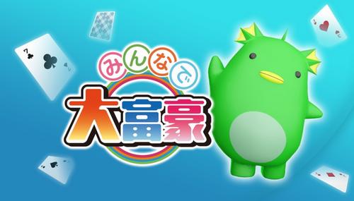 Switch「みんなで大富豪」5人でオンライン対戦可能な楽しいパーティーゲームが500円で5/24配信!紹介映像公開