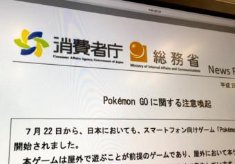 【悲報】ポケモンGO、消費者庁激怒で日本配信終了の可能性