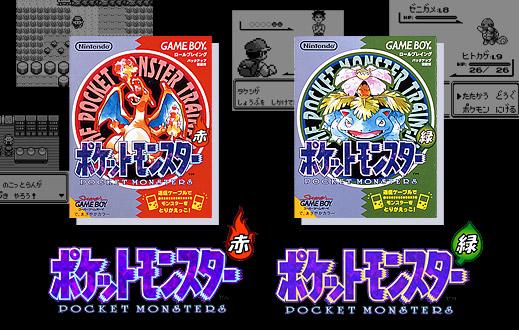 「ポケットモンスター赤緑」822万本(初週11万本)【シリーズ売上】