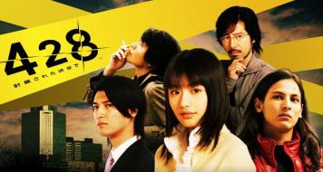 PS4/PC版「428~封鎖された渋谷で~」名作サウンドノベルが9/6発売、ゲーム紹介トレイラーが公開!