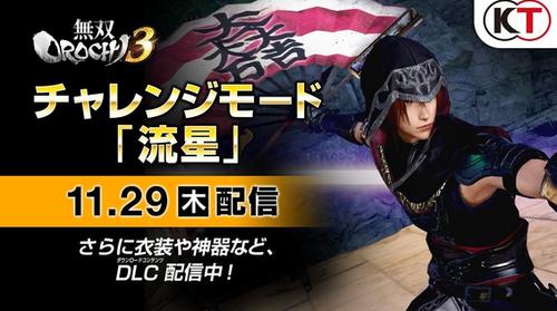 「無双OROCHI3」 DLC チャレンジモード『流星』が本日配信!紹介映像が公開