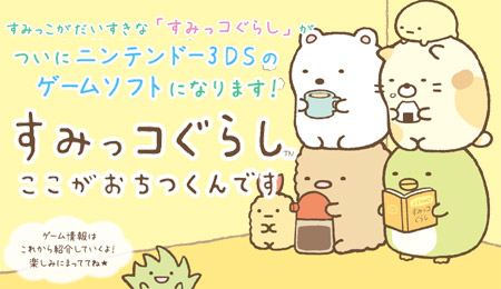 (10万突破) 3DS「すみっコぐらし」のじわ売れについて