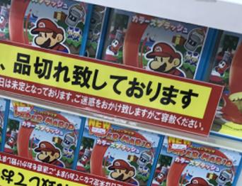 【朗報】「ペーパーマリオ カラースプラッシュ」 ちゃんと売れてた 【管理人画像】