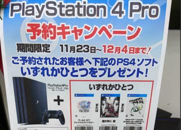 【朗報】PS4Pro本体を買うと今秋発売のFF新作がもれなく無料でプレゼントされる限定キャンペーンが実施!!