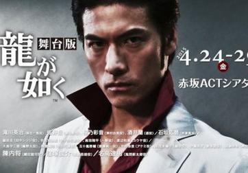 舞台「龍が如く」 DVDプロモーション映像が公開!!
