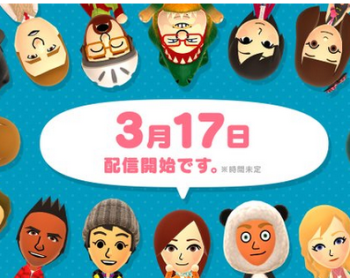 任天堂初のスマホアプリ「Miitomo」の配信日が3/17に決定、事前登録開始!