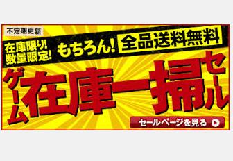 楽天ブックスで「ゲーム在庫一掃セール」が実施!65%~85%の超割引き、PS3「ムゲンソウルズZ」は新品7500円→千円!!