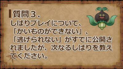 【ドラゴンクエスト11】「公式縛りじゃヌルすぎる!」 より過酷な縛りプレイを実践するガチユーザー増殖wwww