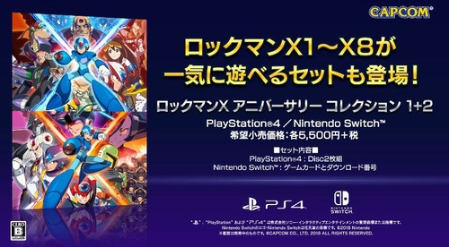 rockman-x-anniversary-collection-yoyaku2