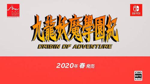 【朗報】学園伝奇ADV「九龍妖魔學園紀 ORIGIN OF ADVENTURE」が2020年春にSwitchで発売決定!!