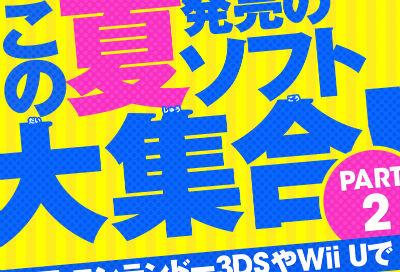 任天堂の公式ニュースページ「Nintendo News」更新! 夏のソフトカタログ第2弾追加!