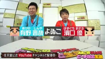 【動画】「よゐこのマリオでピーチ救出生活」第2回が本日公開!