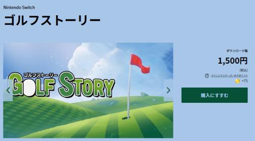 Golf Story (1)