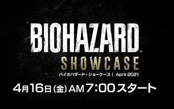 【注目】『BIOHAZARD SHOWCASE』 2020.4.16. AM7:00~【バイオハザード8最新情報】