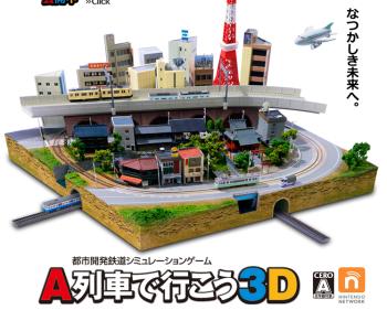 3DS「A列車で行こう3D」 DL版&体験版が配信開始!!体験版のセーブデータは製品版に引き継ぎ可能