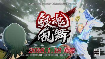 PS4/PSV「銀魂乱舞」 2018年1月18日発売決定、連続CM第1話『紅桜篇』公開、予約開始!
